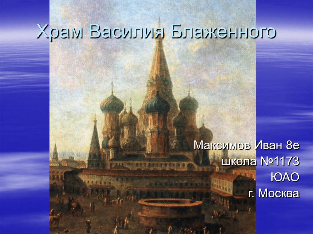 Обои храм василия блаженного, россия, moscow, мск. Города foto 2