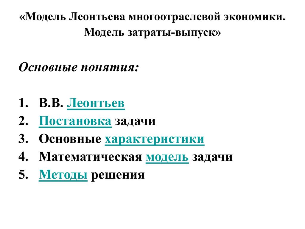 Решение задачи модель леонтьева комплексные числа пример решения задач