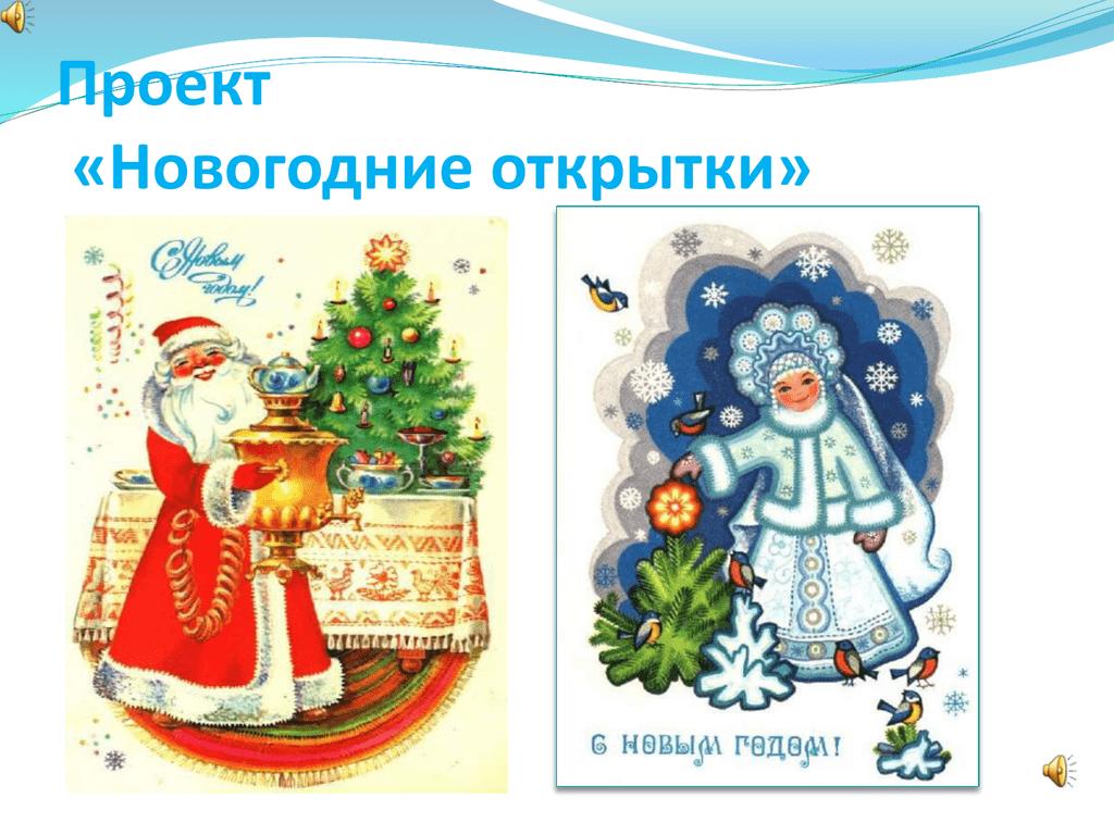 Проект по открыткам