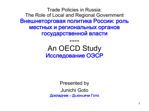 Trade Policies in Russia --- The Role of Local and