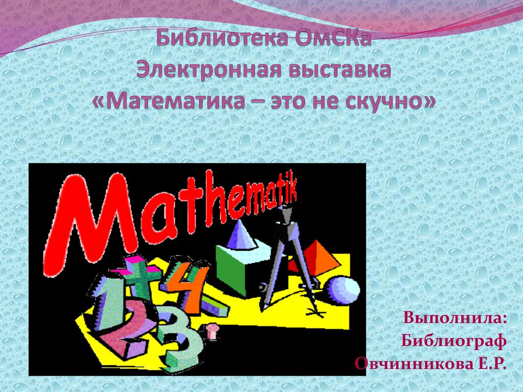 Решение задач по математике автор дадаян программа для решения задач на телефон бесплатно
