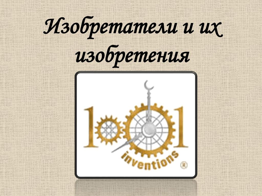 Картинки русское изобретение