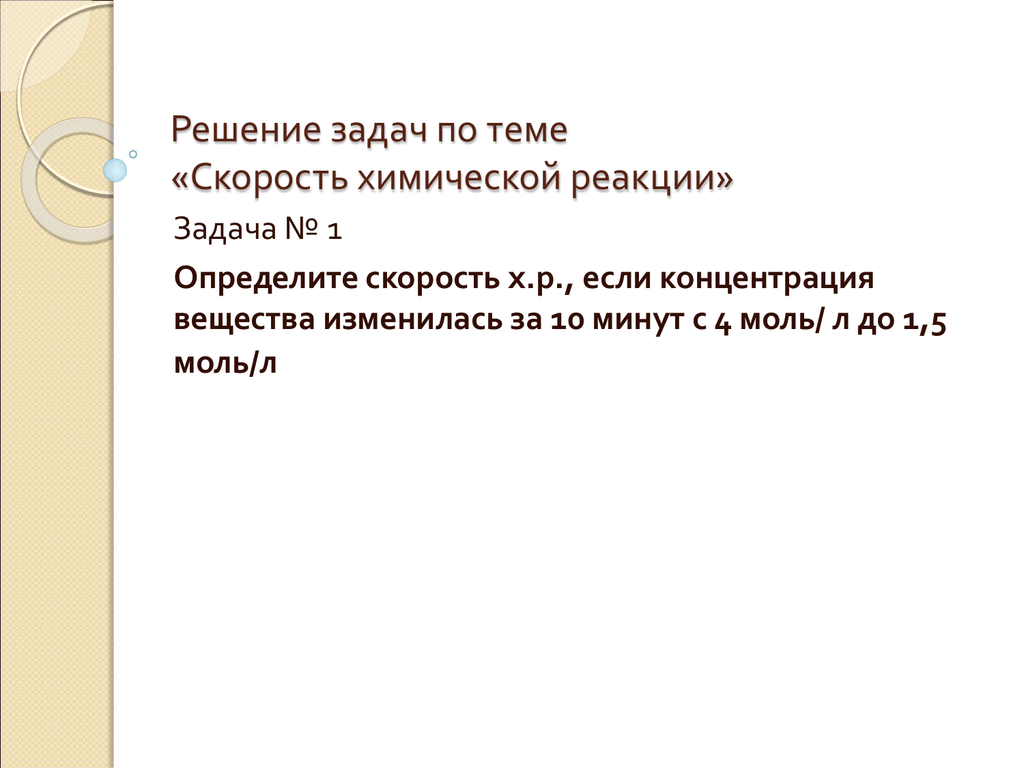 Химия задачи с1 с решением алгоритм решения задач по наклонной плоскости