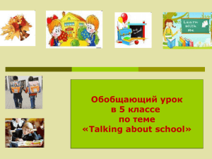 "Презентация к уроку английского языка ""Talking about School"""