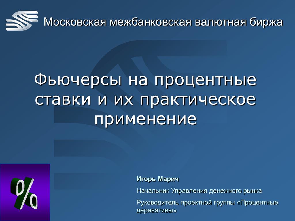 ставка моспрайм официальный сайт