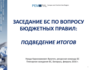 bcop_plenary_on_fiscal_rules_-wrap_up_naida_rus