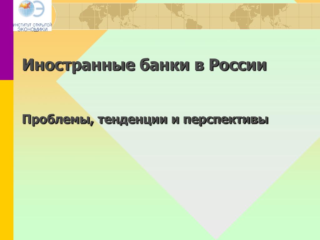 Зарубежные банки в россии кредит