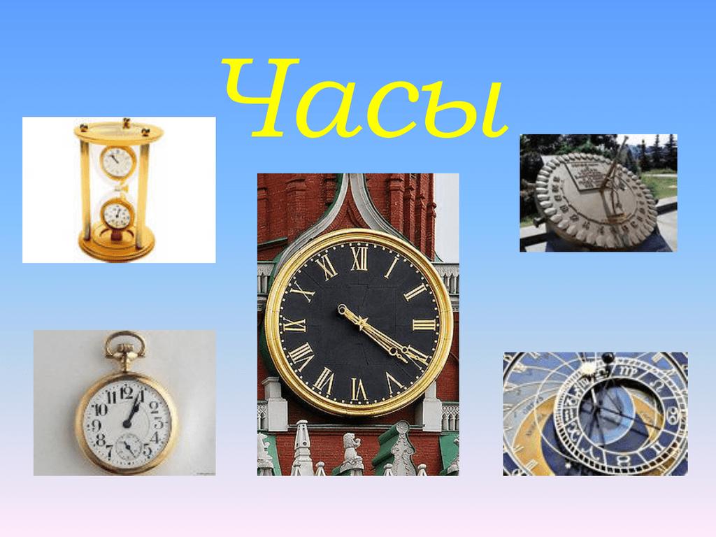 виды часов история и картинки часов сегодня стала
