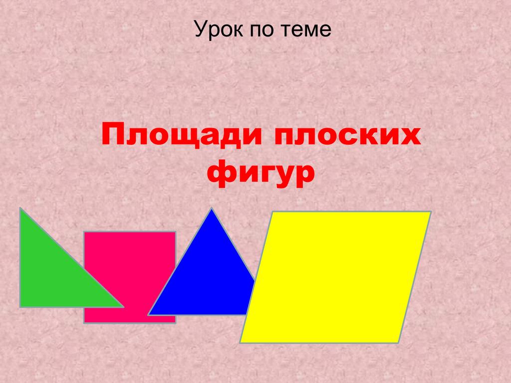 Решение задач по теме площади 9 класс решить задачу по математике студентам бесплатно