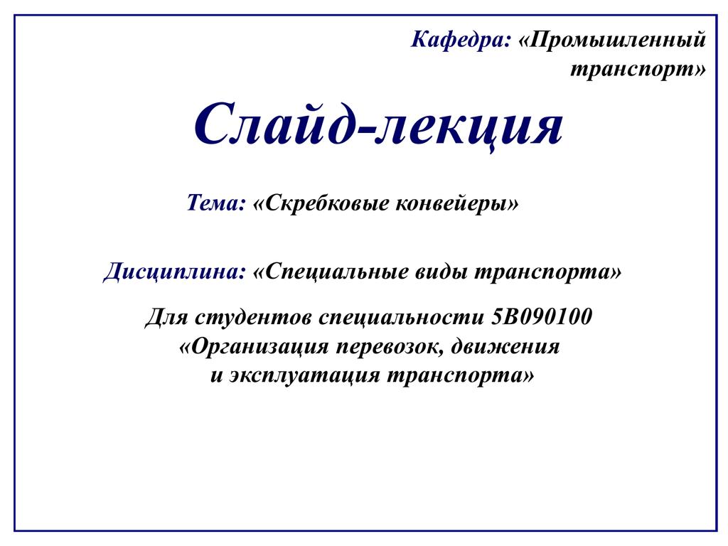 Преимущества и недостатки скребковых конвейеров фольксваген транспортер т4 продажа в ростовской области