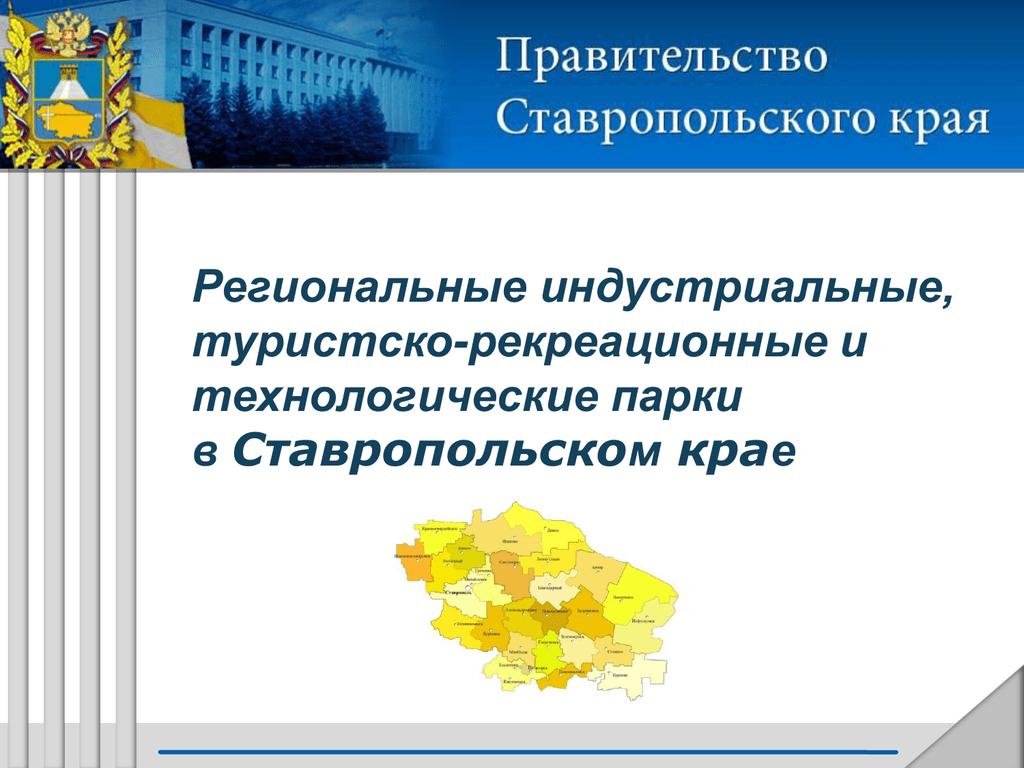 Ставки транспортного налога в ставропольском крае минераловодском муниципальном райне транспортный налог ставки 2013 год