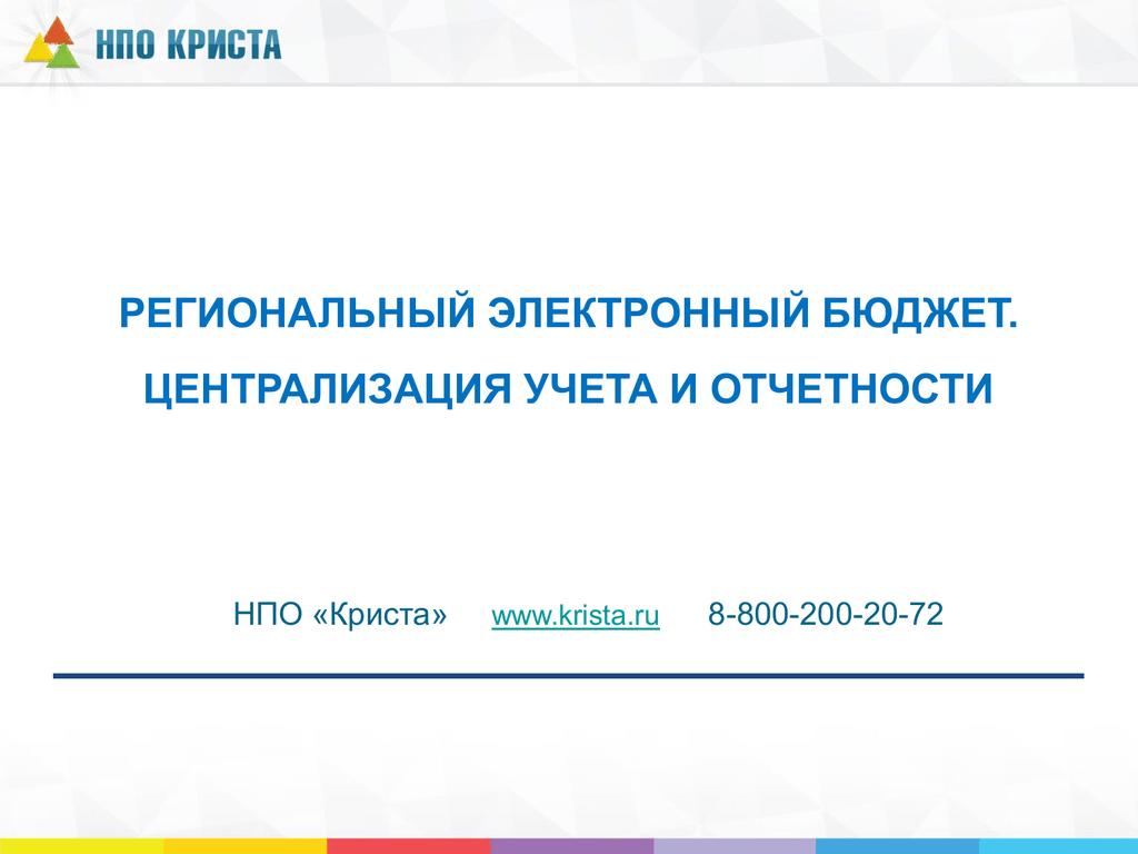Создание централизованных бухгалтерий в ставропольском крае консультация бухгалтера онлайн бесплатно в спб