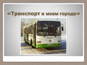 первое место по грузообороту занимает транспорт