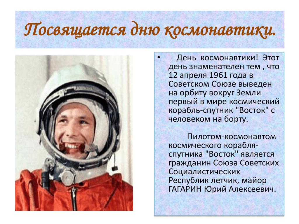 12 апреля день космонавтики стихи короткие интересная колода