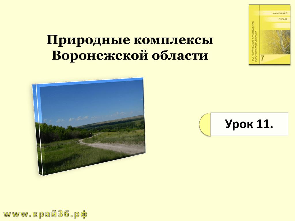 Доклад на тему природный комплекс степи 2969