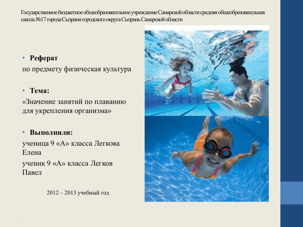 Плавание в системе физического воспитания реферат 7427