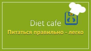 Diet cafe - Cloudinary