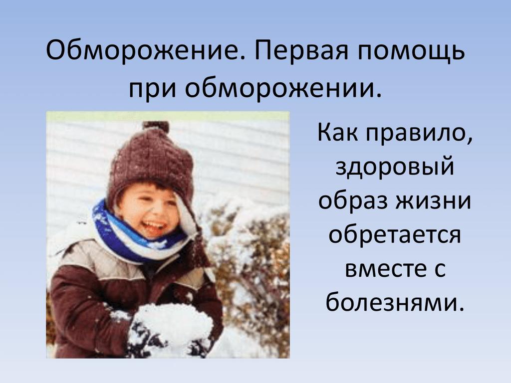 картинки первая помощь при обморожениях