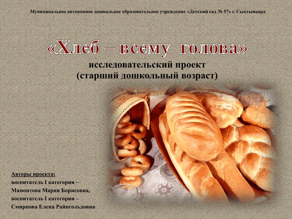 Открыток добрый, картинки хлеб всему голова в детском саду