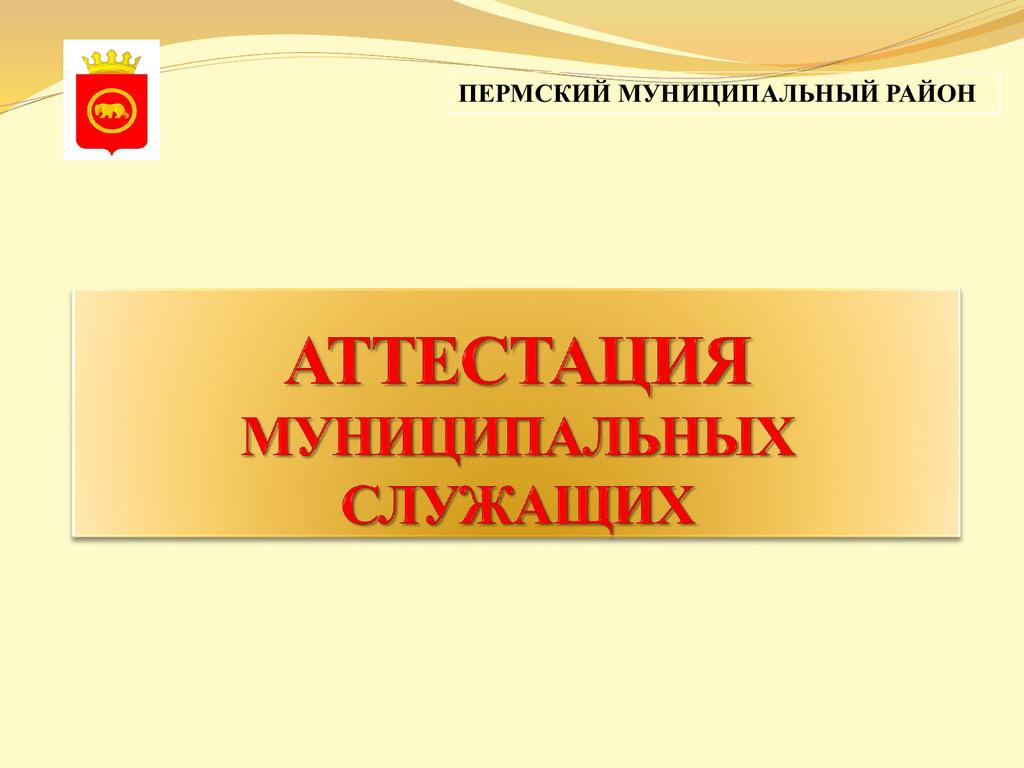 Аттестация муниципального служащего на соответствие занимаемой должности