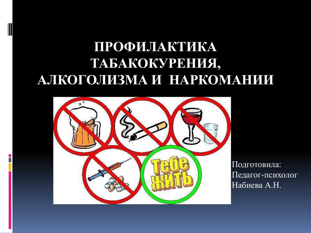 Профилактика табакокурения алкоголизма наркомании героиновый абстинентный синдром