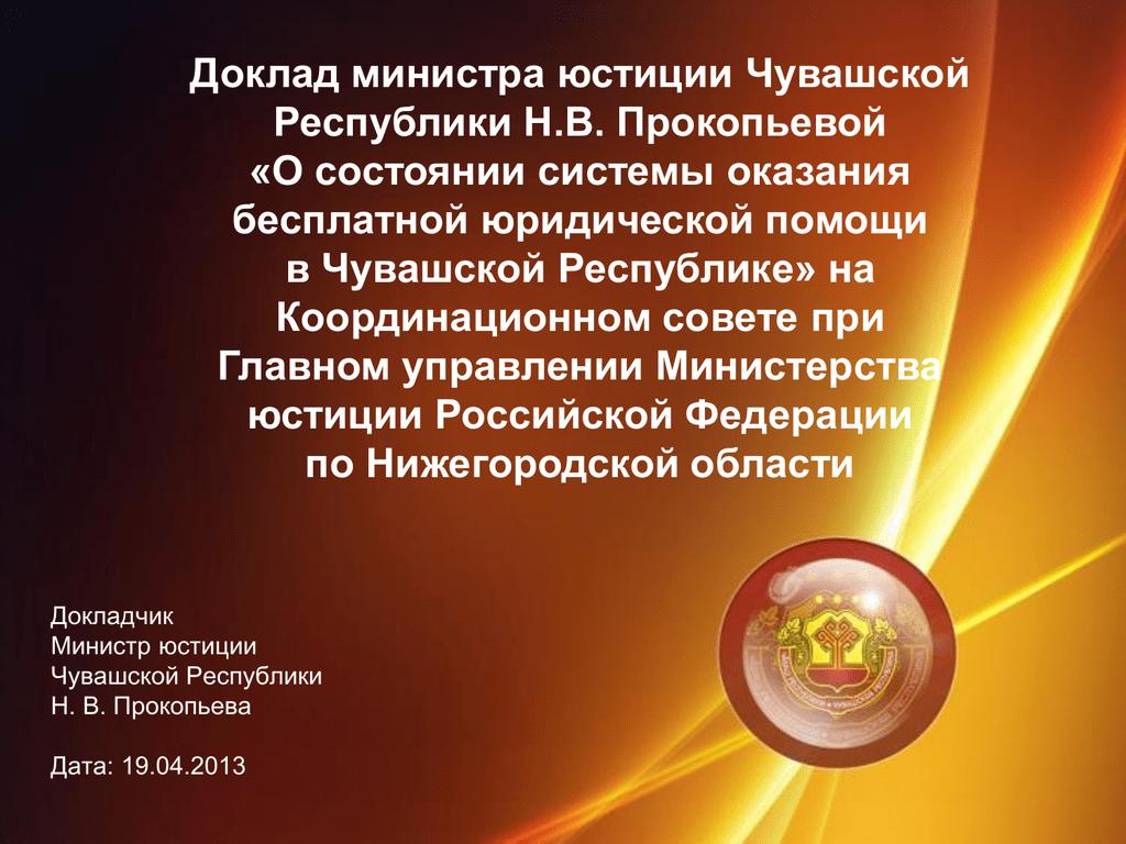 Доклад министра юстиции рф 7095