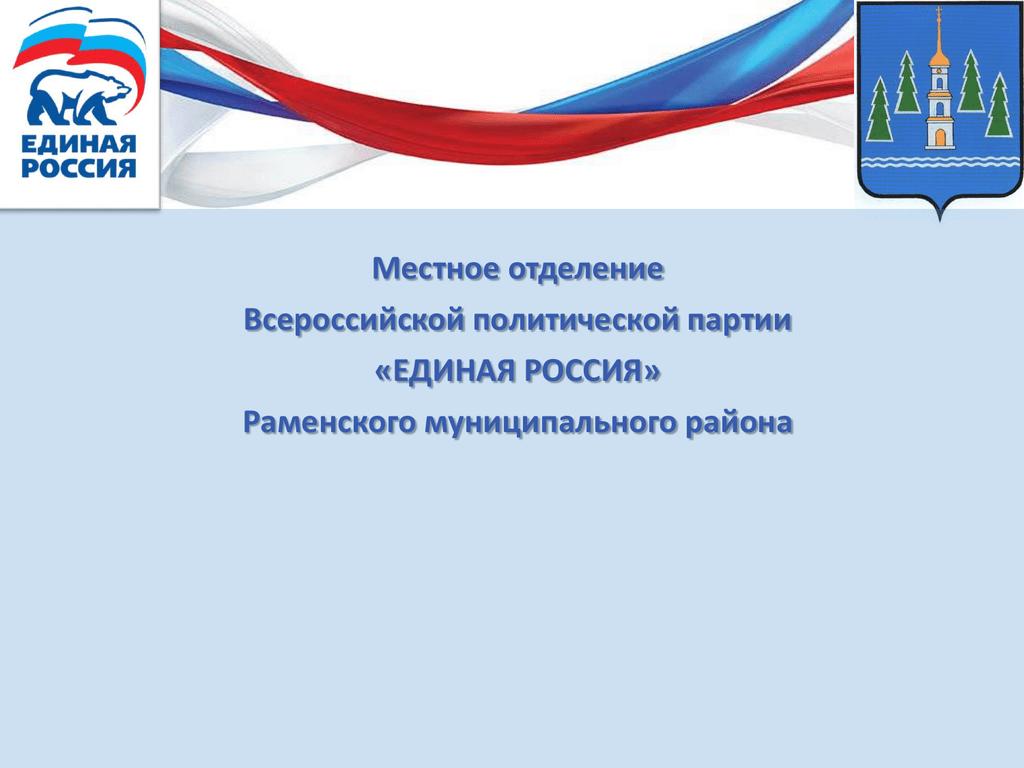 Доклад секретаря местного отделения партии единая россия 5894
