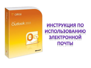 Параметры Outlook® – Почта
