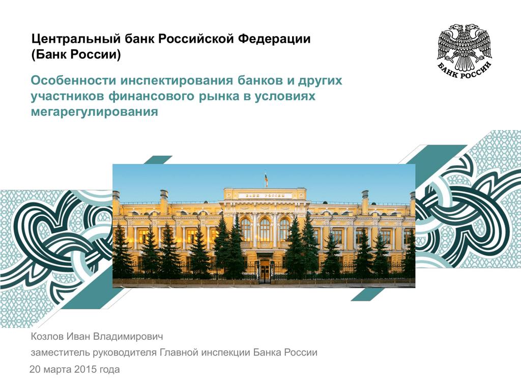 Банк россии картинка для презентации