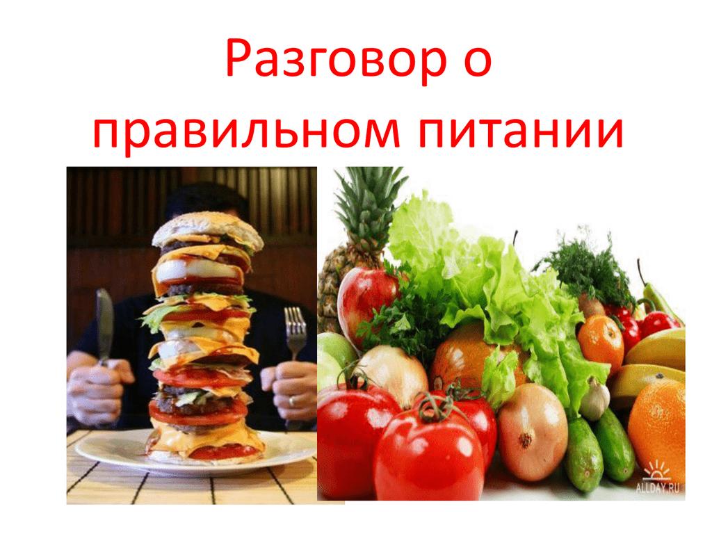 Картинки поговорим о правильном питании