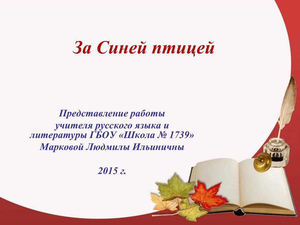 Стихи на день учителя учителю русского и литературы