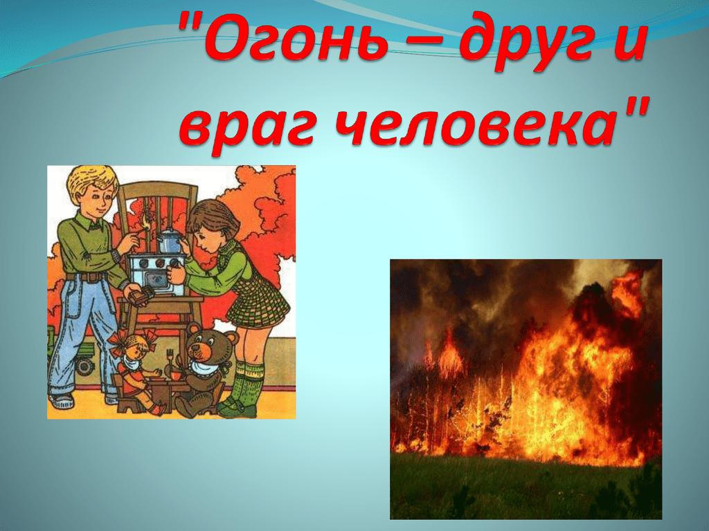 современные картинки огонь друг и враг человека картинки полагаем