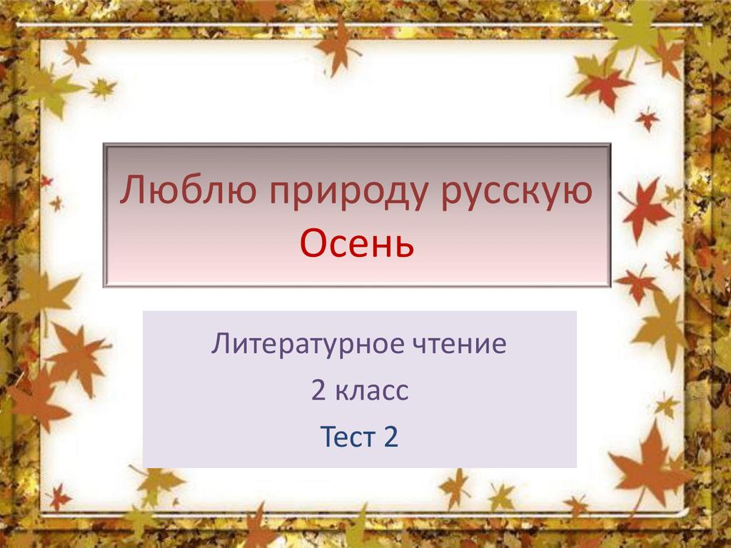 Люблю природу русскую Осень Литературное чтение 2 класс
