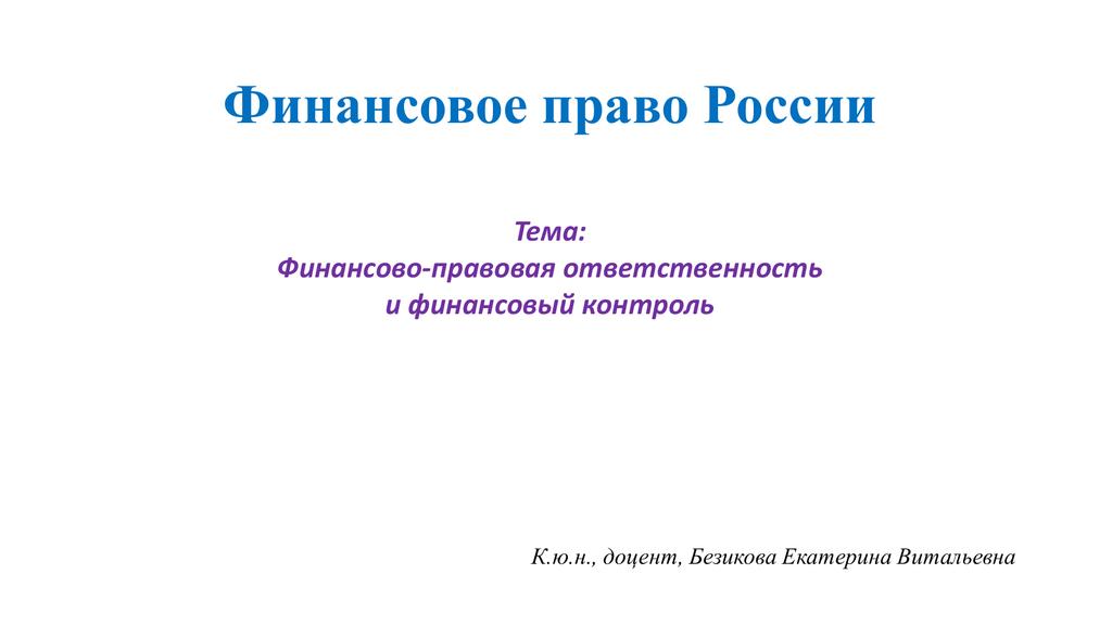 Отзывы лицензии кредитных организаций в россии