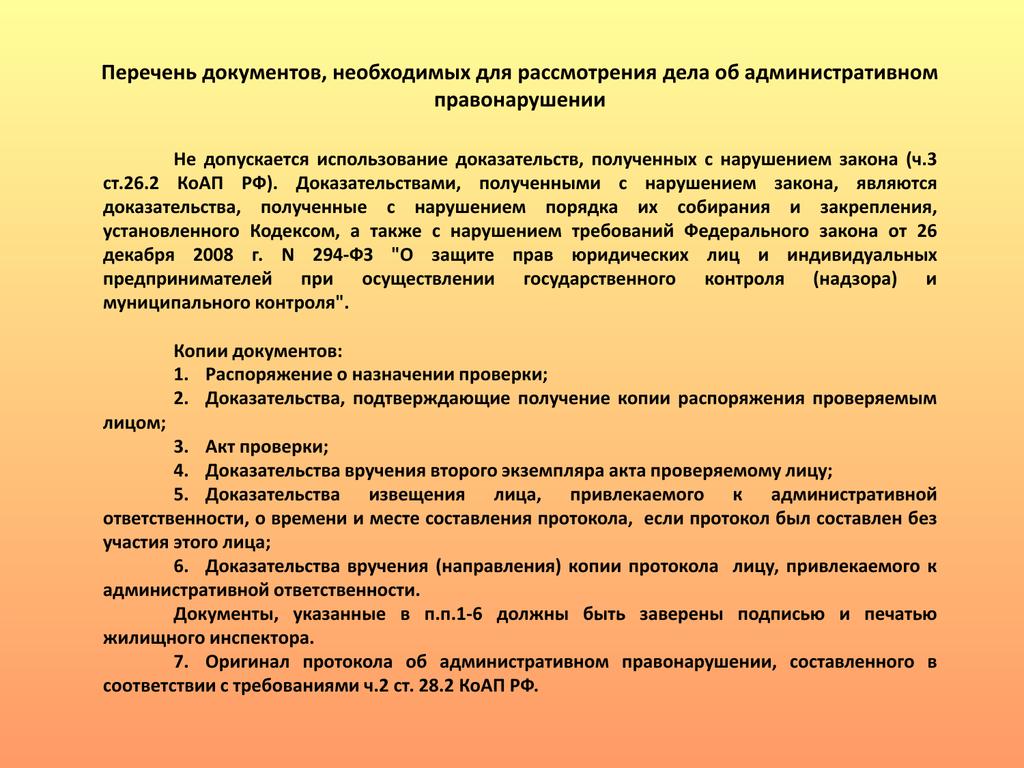 Перечень документов при составлении административного протокола