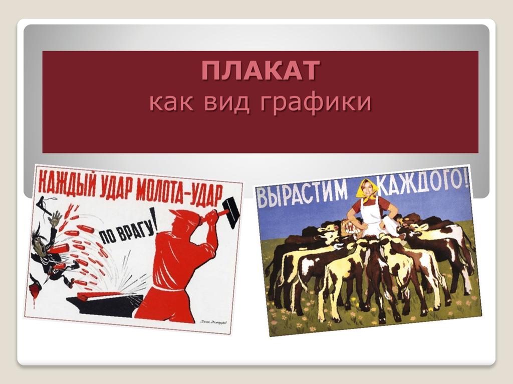 искусство плаката виды видеонаблюдения тогда еще