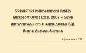 Microsoft Office Excel 2007 * ***** ***************** ******* ****** SQL
