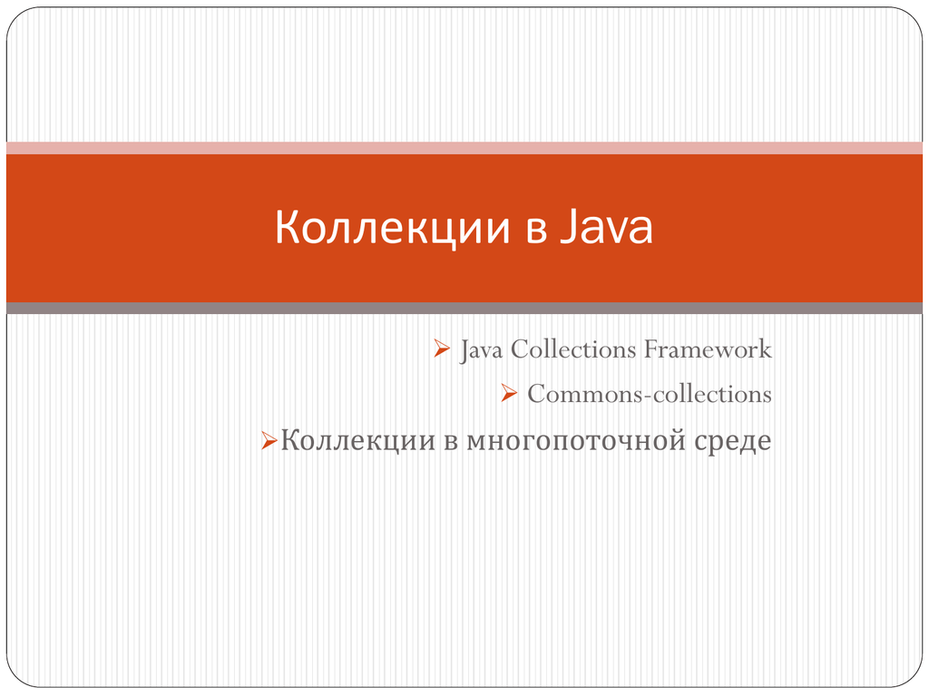 JavaCollections