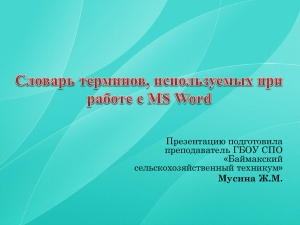 MS Word - PPt4WEB.ru