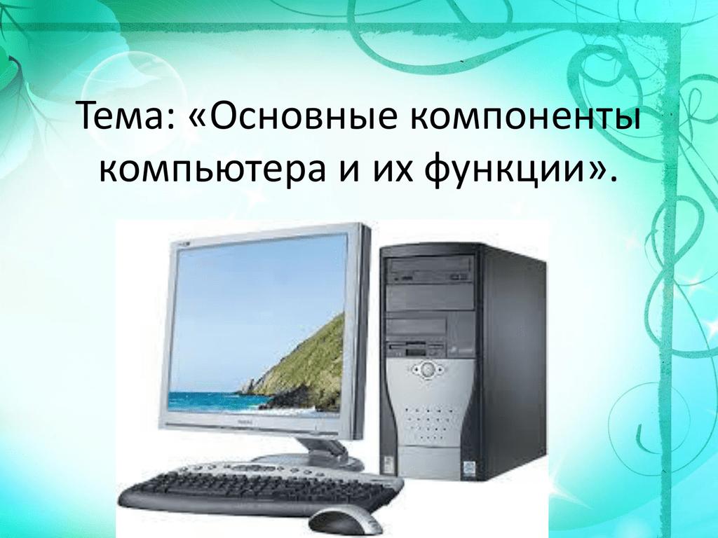 Компоненты компьютера с картинками