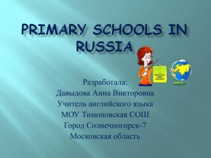 PRIMARY SCHOOLS IN RUSSIA
