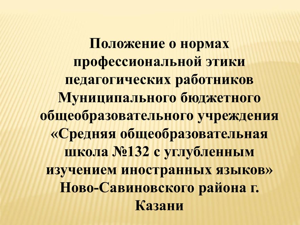 презентация на соответствие занимаемой должности учителя кредит на 1000000 рублей с возвратом процентов