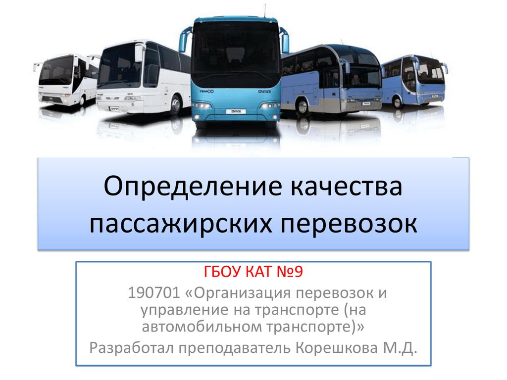 Как осуществлять междугородные пассажирские перевозки пассажирские перевозки черкассы полтава