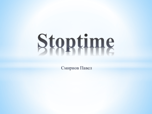 Stoptime - Russia Android Challenge