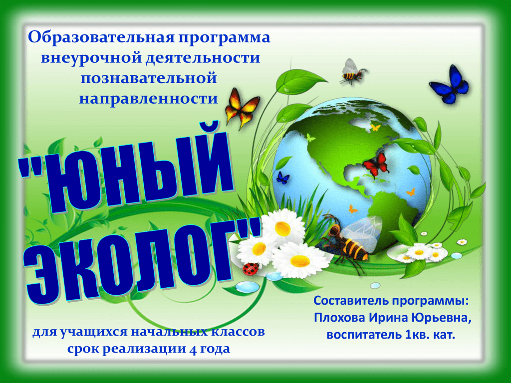 Удостоверение юного эколога картинки