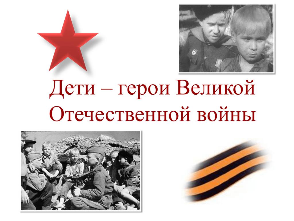 Картинки дети-герои великой отечественной войны