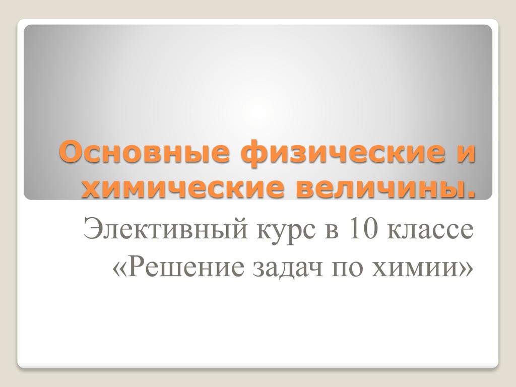 Решение задач по химии электив 10 класс дегтярева решение задач