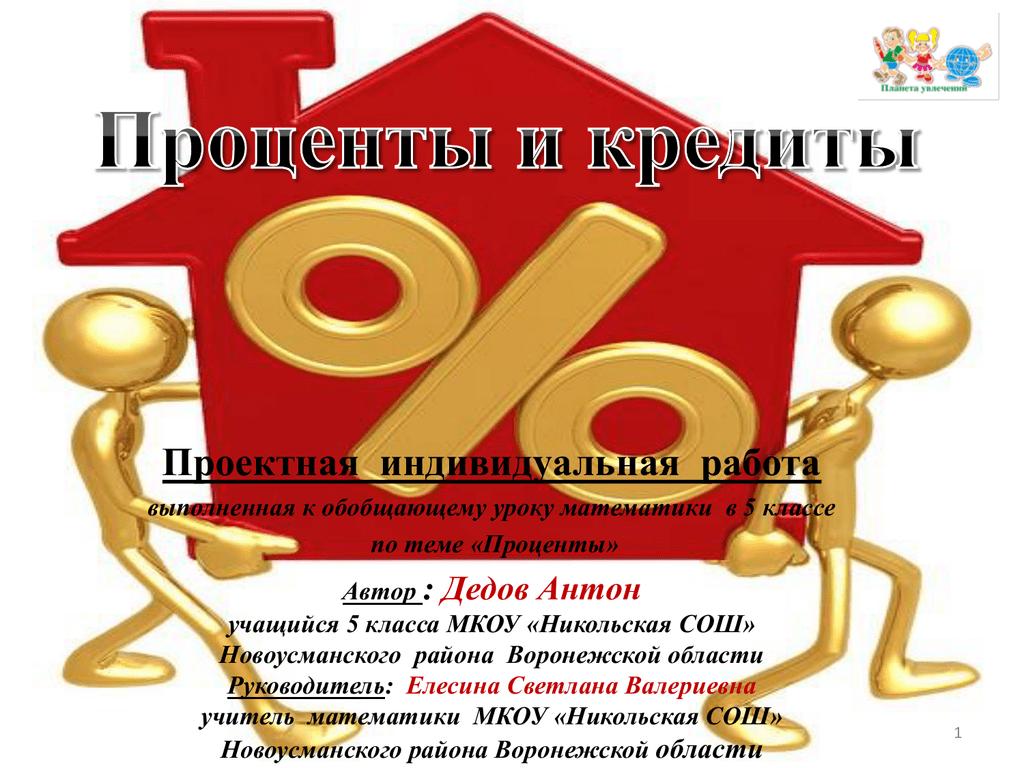 Виды кредитов для физических лиц vawilon ru