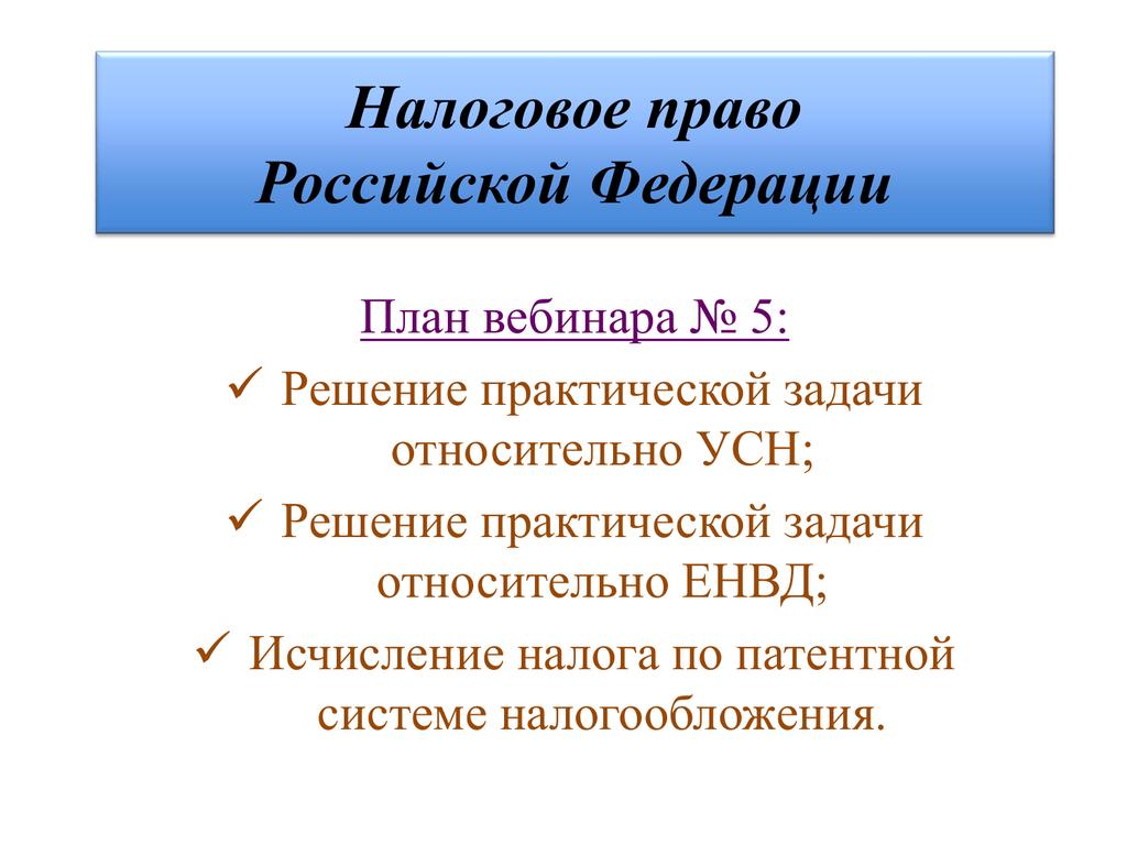 Единый налог задачи с решением решение задач на тангенс и котангенс