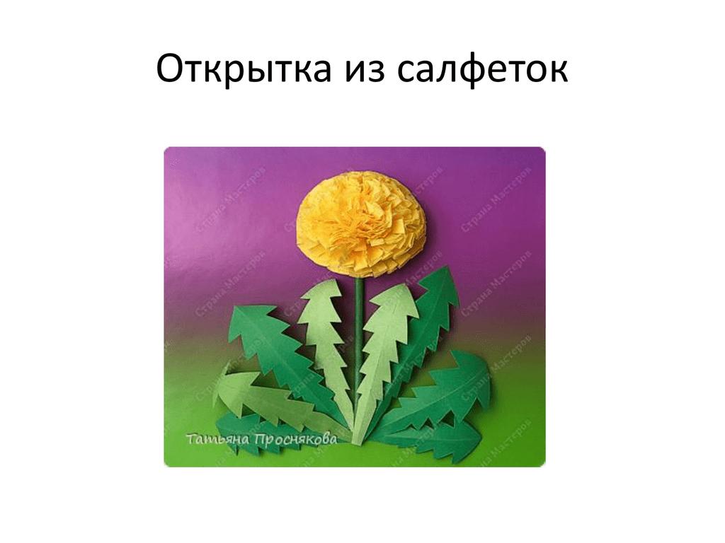 зависит презентация открытка цветы из салфеток же